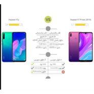 گوشی هوآوی مدل وای 7 پی (Huawei Y7P)